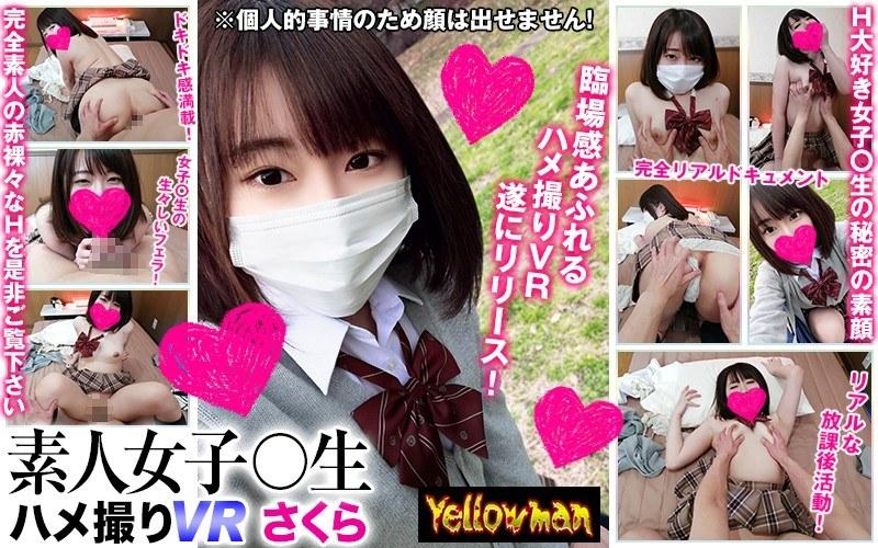 【VR】VR 素人女子○生 ハメ撮りVR さくら(h_1479ypy00003)