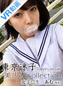 【VR】東京迷子 美少女collection 女子○生 あむ(仮名)
