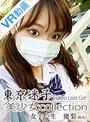 【VR】東京迷子 美少女collection 女子○生 優梨(仮名)