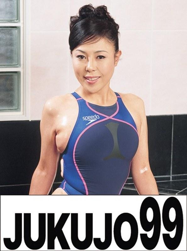 h_1489j99043a 隣の奥さんは水着で巨乳で床上手 三咲恭子 フェラ&パイズリ編 [J-99043のパッケージ画像