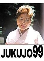 初めてのAV出演!覚悟を決めて脱いでくれました! 古希女将 港優子70歳 h_1489j99044aのパッケージ画像