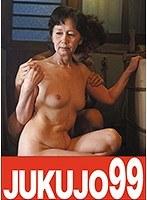 愛欲交尾 母が息子と交わる日常 大竹かずよ60歳 ダウンロード