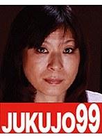 母と子の性活事情 夫が居ない昼間 矢代美智代52歳 ダウンロード