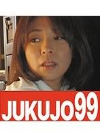 熟女ヘルパーの殿方遊び 寿恵42歳まだまだ発射させます感じます! 矢部寿恵