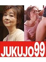 (h_1489j99128b)[J-99128]母と子の性活事情 還暦母の肉体 城山さをり ダウンロード