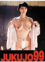 時代劇くノ一コスプレ熟女 円城ひとみ ふんどしから突き出る男棒に突かれる編のジャケット画像