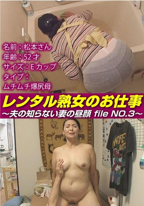 レンタル熟女のお仕事〜夫の知らない妻の裏の顔 file NO.3〜