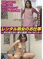 レンタル熟女のお仕事〜夫の知らない妻の裏の顔 file NO.4〜