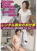 レンタル熟女のお仕事〜夫の知らない妻の裏の顔 file NO.5〜