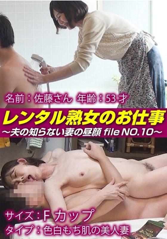レンタル熟女のお仕事〜夫の知らない妻の裏の顔 file NO.10〜