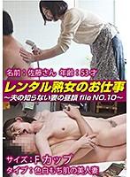 レンタル熟女のお仕事〜夫の知らない妻の裏の顔 file NO.10〜 ダウンロード