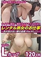 レンタル熟女のお仕事〜夫の知らない妻の裏の顔 file NO.11〜