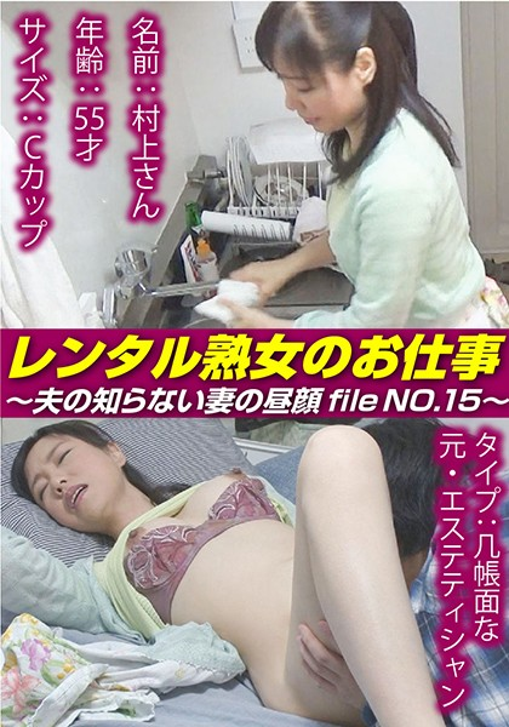 レンタル熟女のお仕事〜夫の知らない妻の裏の顔 file NO.15〜