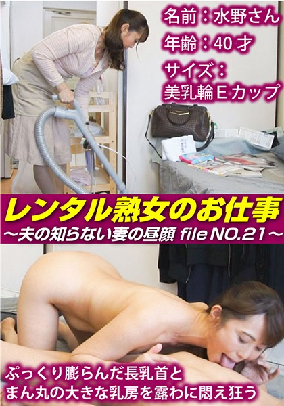 レンタル熟女のお仕事〜夫の知らない妻の裏の顔 file NO.21〜