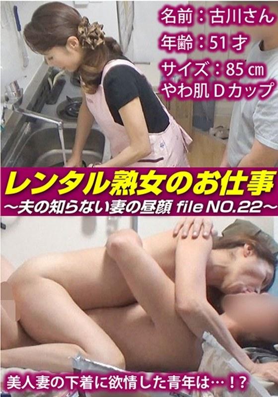 レンタル熟女のお仕事〜夫の知らない妻の裏の顔 file NO.22〜