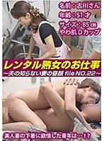 レンタル熟女のお仕事〜夫の知らない妻の裏の顔 file NO.22〜 ダウンロード