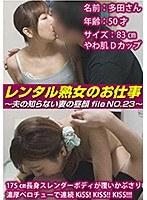レンタル熟女のお仕事〜夫の知らない妻の裏の顔 file NO.23〜 ダウンロード