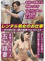 レンタル熟女のお仕事〜夫の知らない妻の裏の顔 file NO.24〜 ダウンロード