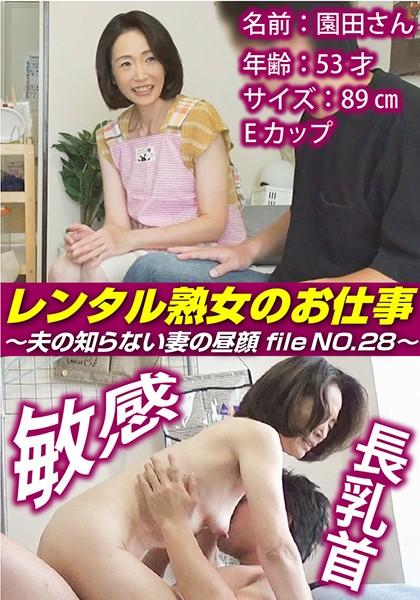 レンタル熟女のお仕事~夫の知らない妻の裏の顔 file NO.28~のタイトル画像