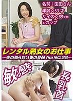 レンタル熟女のお仕事〜夫の知らない妻の裏の顔 file NO.28〜 ダウンロード