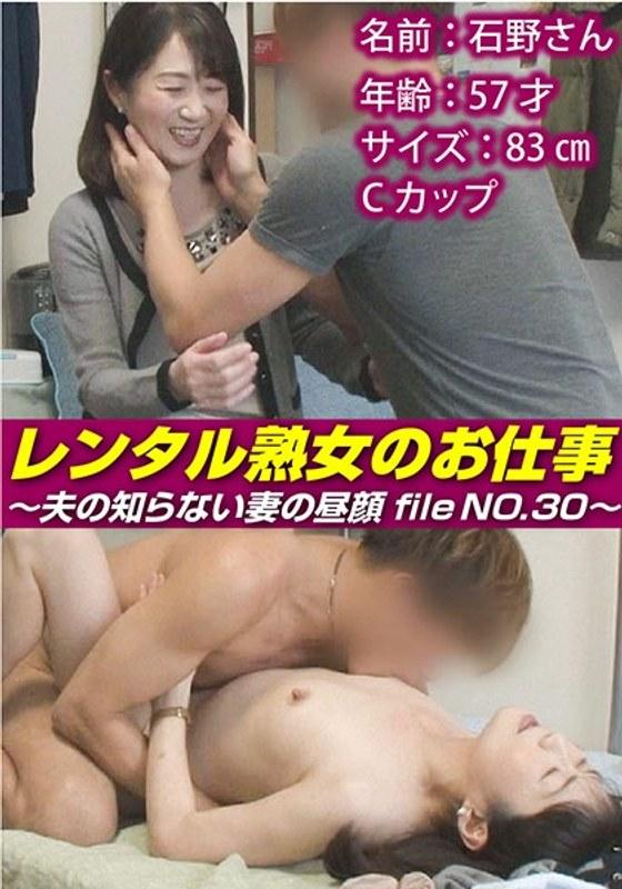 レンタル熟女のお仕事〜夫の知らない妻の裏の顔 file NO.30〜