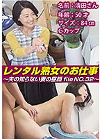 レンタル熟女のお仕事〜夫の知らない妻の裏の顔 file NO.32〜 ダウンロード