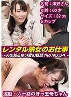レンタル熟女のお仕事〜夫の知らない妻の裏の顔 file NO.34〜