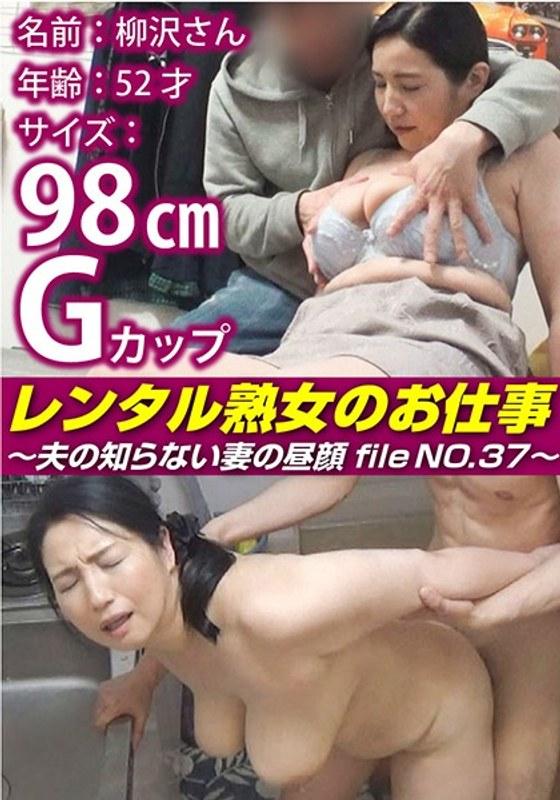 レンタル熟女のお仕事〜夫の知らない妻の裏の顔 file NO.37〜