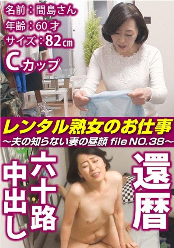 レンタル熟女のお仕事〜夫の知らない妻の裏の顔 file NO.38〜