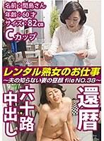 レンタル熟女のお仕事〜夫の知らない妻の裏の顔 file NO.38〜 ダウンロード