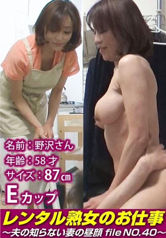 レンタル熟女のお仕事~夫の知らない妻の裏の顔 file NO.40~