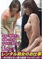 レンタル熟女のお仕事〜夫の知らない妻の裏の顔 file NO.40〜 ダウンロード