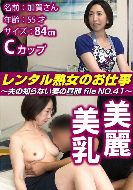 レンタル熟女のお仕事〜夫の知らない妻の裏の顔 file NO.41〜