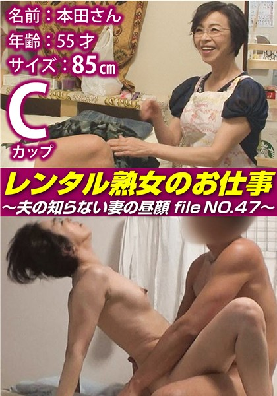 レンタル熟女のお仕事〜夫の知らない妻の裏の顔 file NO.47〜