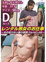 レンタル熟女のお仕事〜夫の知らない妻の裏の顔 file NO.48〜 ダウンロード