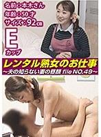 レンタル熟女のお仕事〜夫の知らない妻の裏の顔 file NO.49〜 ダウンロード