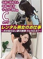 レンタル熟女のお仕事〜夫の知らない妻の裏の顔 file NO.57〜 ダウンロード