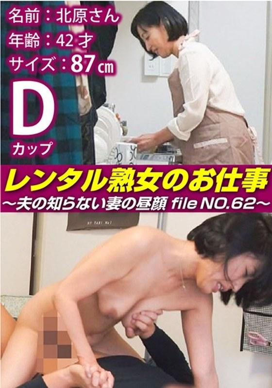 レンタル熟女のお仕事〜夫の知らない妻の裏の顔 file NO.62〜