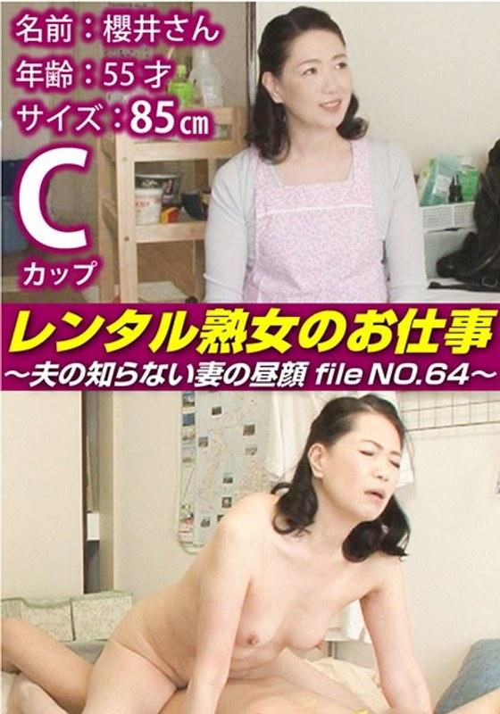 レンタル熟女のお仕事〜夫の知らない妻の裏の顔 file NO.64〜
