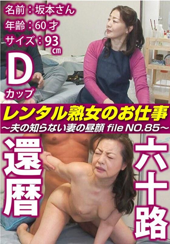 レンタル熟女のお仕事~夫の知らない妻の裏の顔 file NO.85~