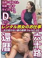 (h_1492siror00085)[SIROR-085]レンタル熟女のお仕事~夫の知らない妻の裏の顔 file NO.85~ ダウンロード