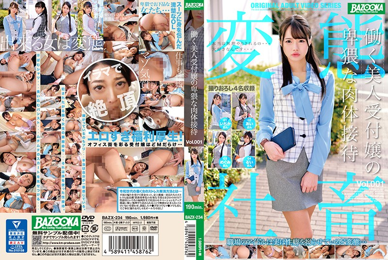 h_1496bazx00234 働く美人受付嬢の卑猥な肉体接待 Vol.001 [BAZX-234のパッケージ画像