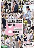 黒髪清楚働く女 メモリアル・ベスト・コレクションspecial8時間 ダウンロード