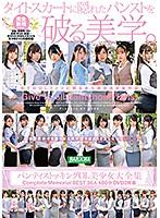 パンティストッキングOL美少女大全集 Complete Memorial BEST36人480分DVD2枚組 h_1496bazx00245のパッケージ画像