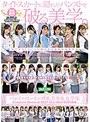 パンティストッキングOL美少女大全集 Complete Memorial BEST36人480分DVD2枚組(h_1496bazx00245)