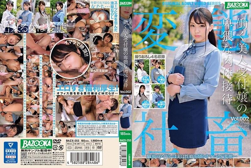 働く美人受付嬢の卑猥な肉体接待 Vol.002