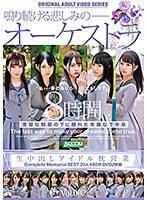 生中出しアイドル枕営業 Complete Memorial BEST20人480分DVD2枚組 Vol.002 h_1496bazx00254のパッケージ画像