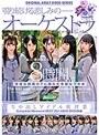 生中出しアイドル枕営業 Complete Memorial BEST20人480分DVD2枚組 Vol.002(h_1496bazx00254)