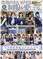 完全網羅制服美少女大全集 Complete Memorial BEST30人480分DVD2枚組 ダウンロード