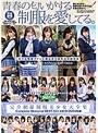 完全網羅制服美少女大全集 Complete Memorial BEST30人480分DVD2枚組